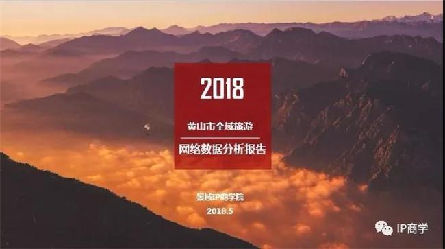 黄山市全域旅游网络数据分析报告
