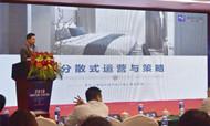 麦家公寓CEO曾添受邀参加安徽省长租公寓创新与突破高峰论坛