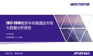 2017-2018年度南京中高端酒店市场大数据分析报告
