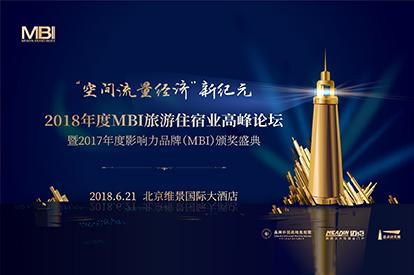 2018年度MBI旅游住宿业高峰论坛暨2017年度影响力品牌(MBI)颁奖盛典——会场