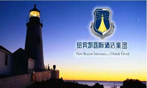 纽宾凯酒店集团与威玖公司合作 酒店预计2019年开业
