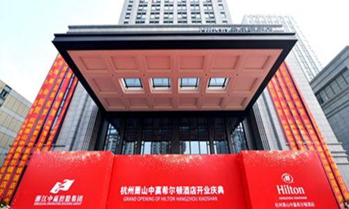 杭州萧山中赢希尔顿酒店6月1日开业