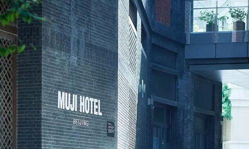MUJI Hotel北京店即将开业 多图曝光