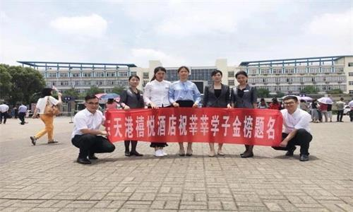 天港酒店集团8店联合助力高考