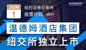 温德姆酒店集团业务分拆独立上市
