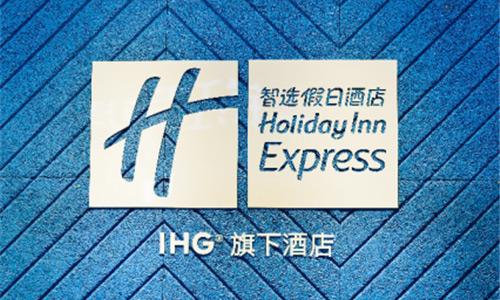 智选假日酒店特许经营模式发展势头强劲 两年签约破百