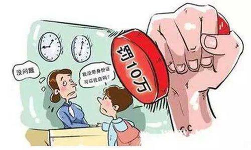 """河南淮滨:一宾馆违反""""反恐法""""被罚10万"""