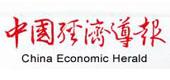 中国经济导报