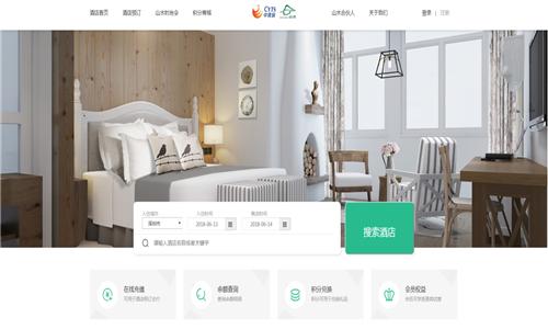 中青旅山水酒店集团官网全新升级上线