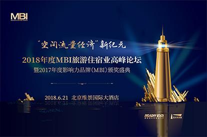 2018年度MBI旅游住宿业高峰论坛暨2017年度影响力品牌(MBI)颁奖盛典-直播专题