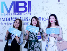 2018年度MBI旅游住宿业高峰论坛精彩捕捉