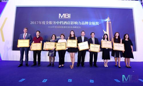 2017年度旅游住宿业最具影响力品牌(MBI)完整榜单来啦!
