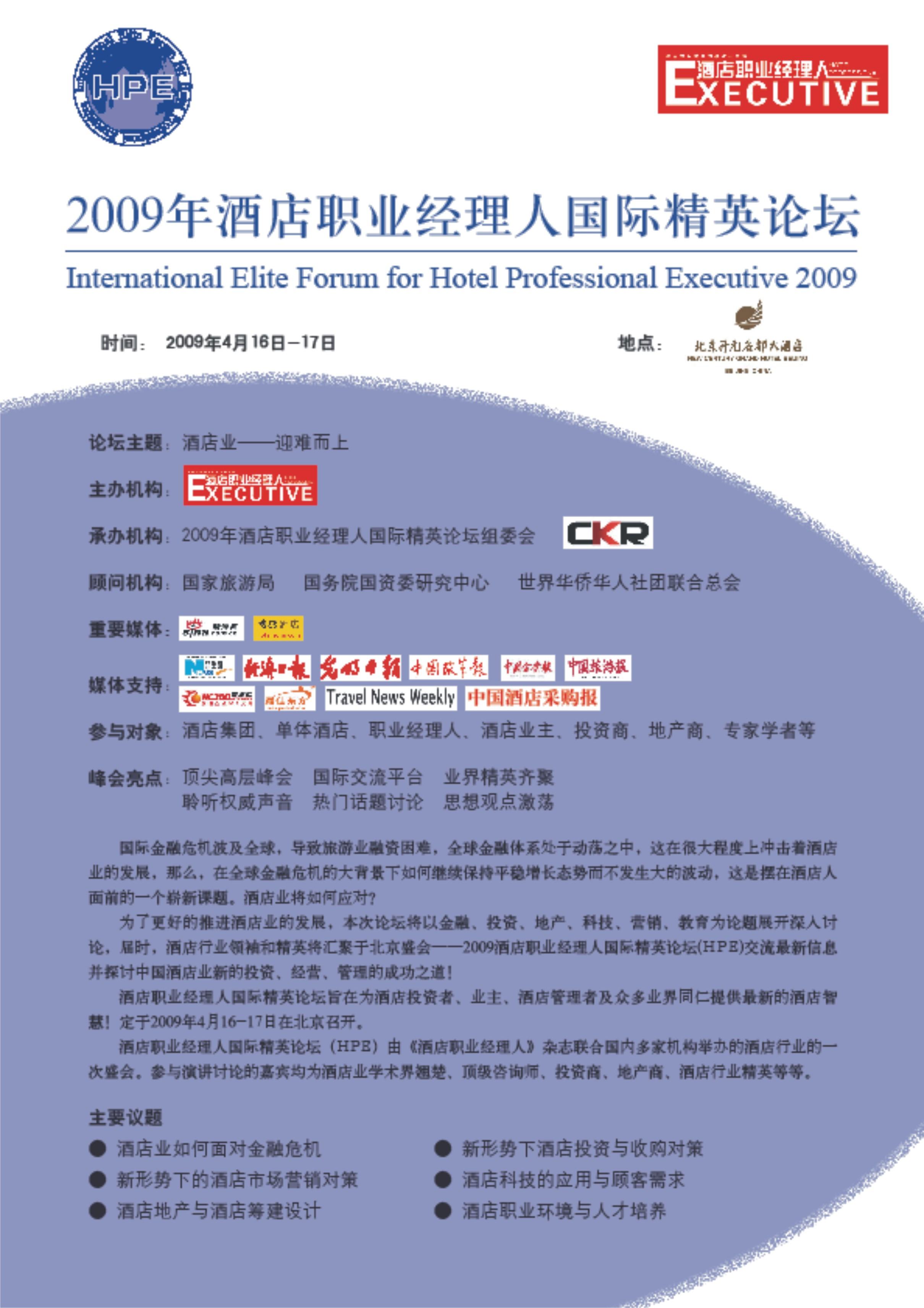 2009年酒店职业经理人国际精英论坛即将举办