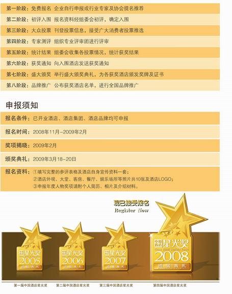 2009星光奖评选流程