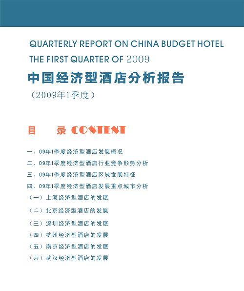 09年1季度中国经济型酒店分析报告