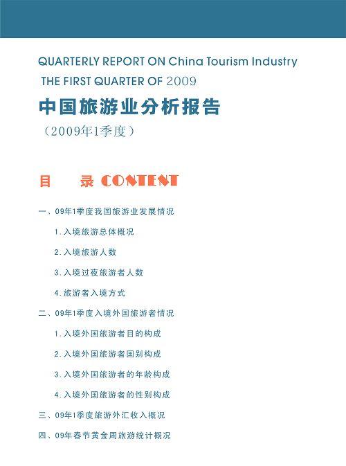 09年1季度中国旅游业分析报告