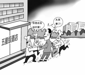 众说纷纭:政协委员拒住五星酒店