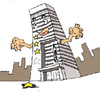 云南省40家酒店被摘星