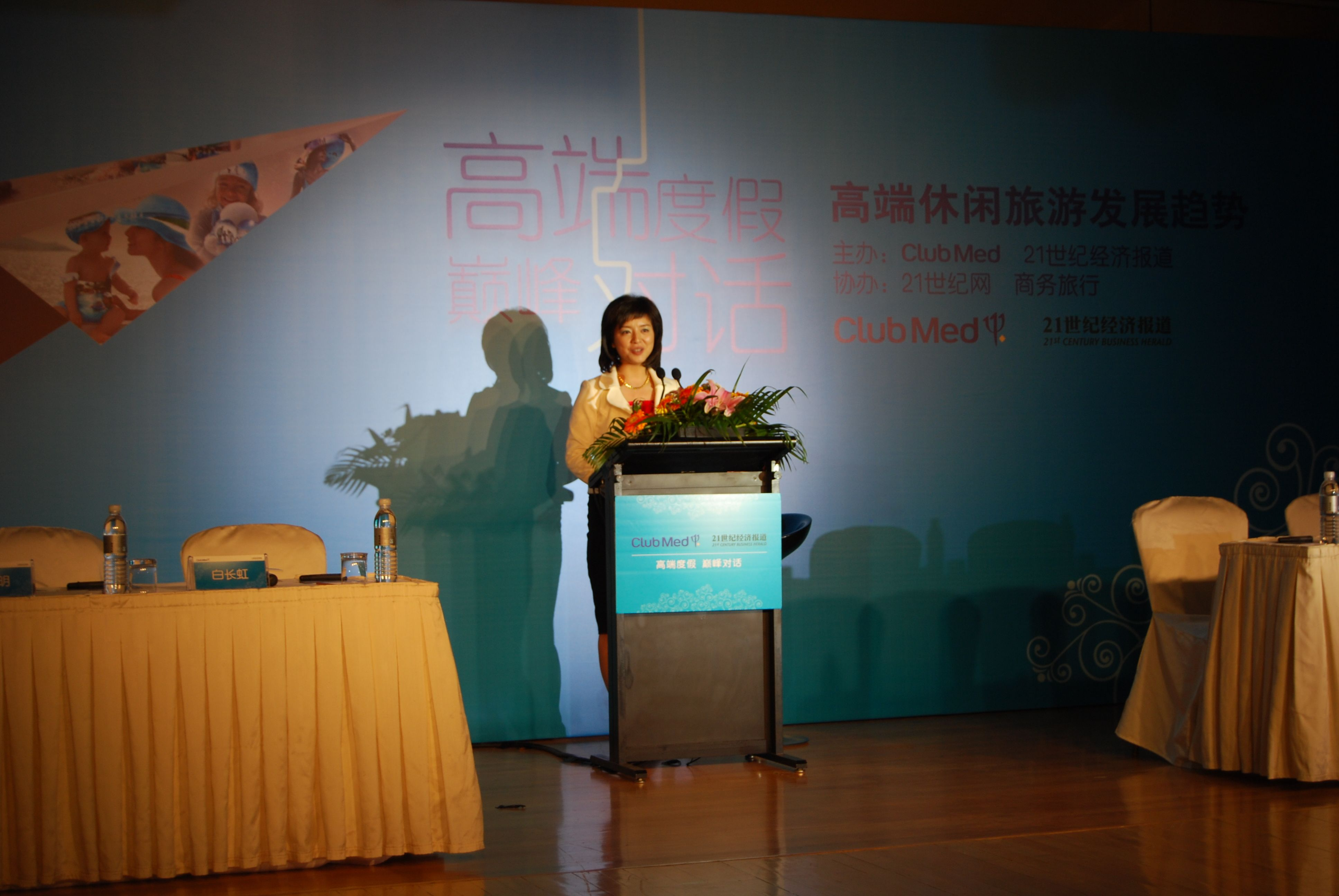 2009中国高端休闲旅游论坛开幕致辞