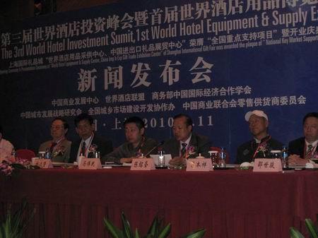 第三届世界酒店投资峰会暨首届世界酒店用品博览会将在上海举办