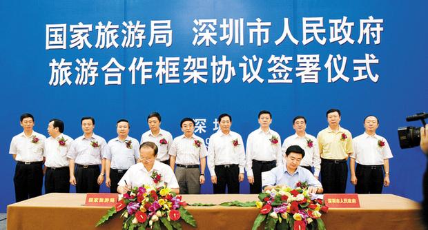 国家旅游局支持深圳试行国民休闲计划