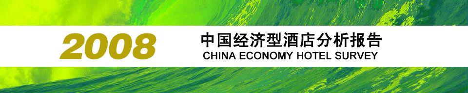 2008中国经济型酒店分析报告(四)
