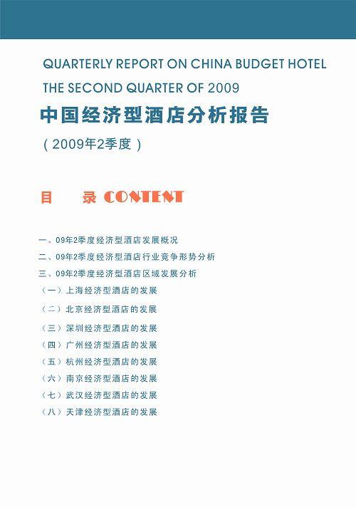 09年2季度中国经济型酒店分析报告
