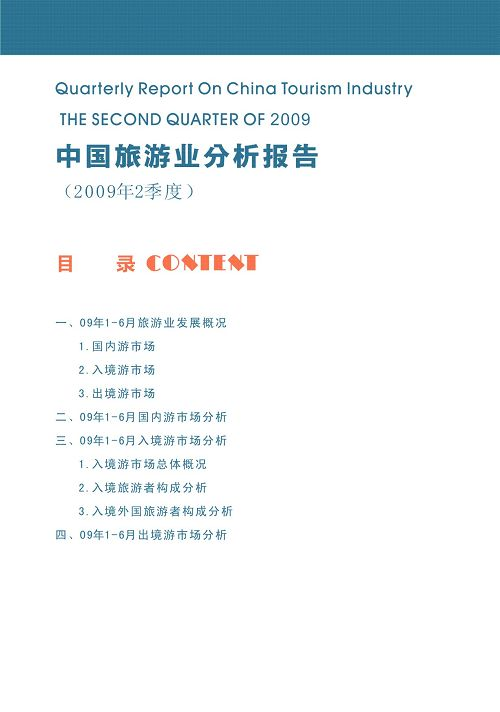 09年2季度中国旅游业分析报告