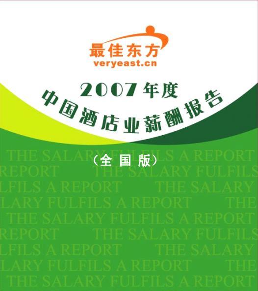 [独家报告]2007年中国酒店业薪酬报告