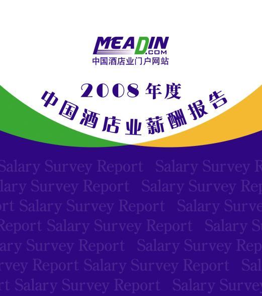 [独家报告]2008年中国酒店业薪酬报告