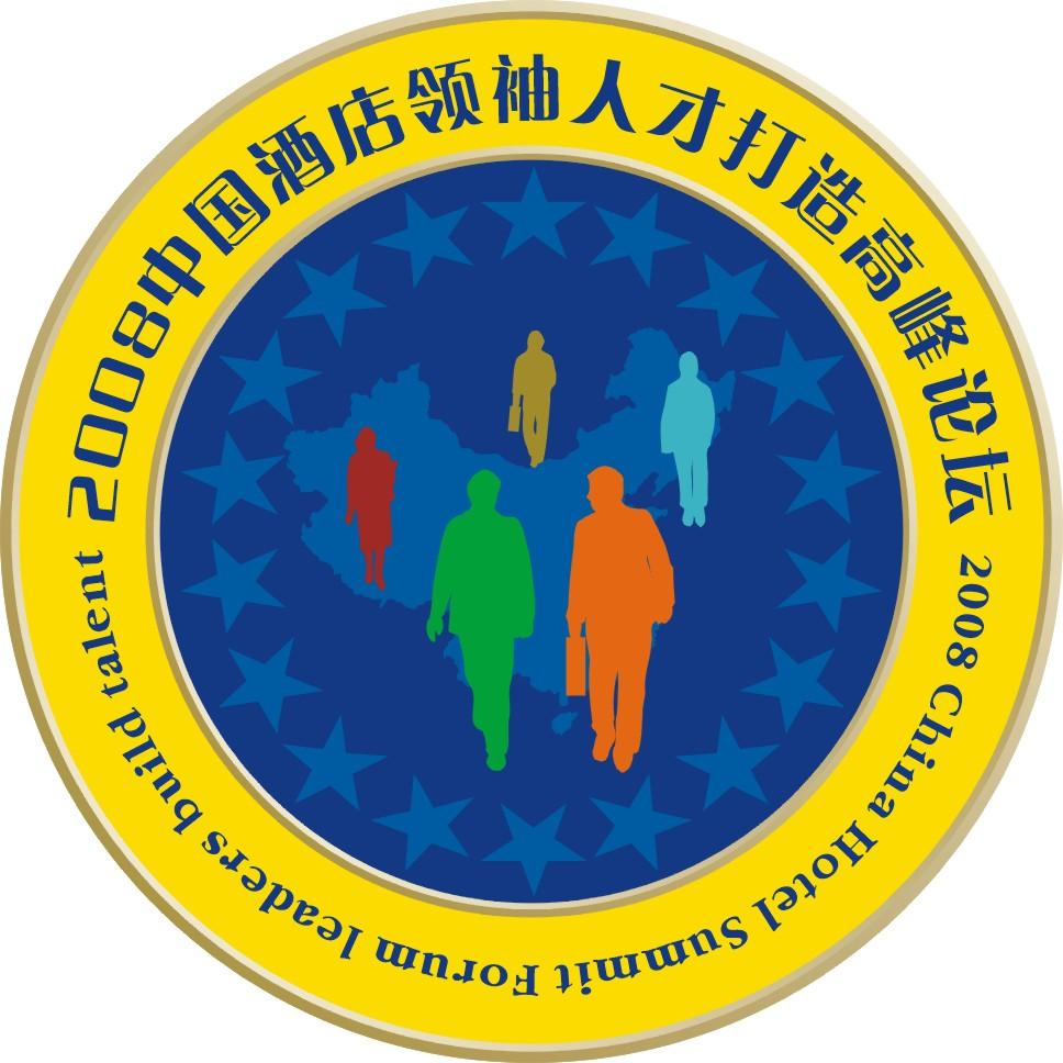 2009'中国酒店业领袖人才打造校企交流高峰论坛即将召开