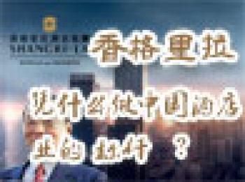 187期:香格里拉凭什么做中国酒店业的标杆?