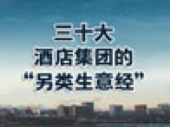 """188期:三十大酒店集团的""""另类生意经"""""""