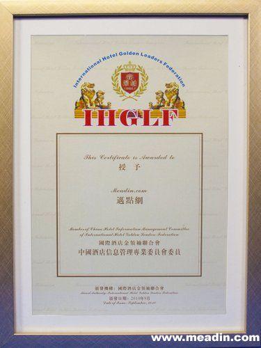 """迈点网被授予""""中国酒店信息管理专业委员会委员""""称号"""