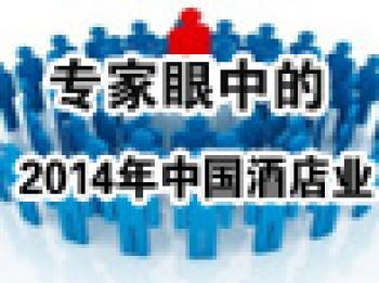 197期:专家眼中的2014年中国酒店业