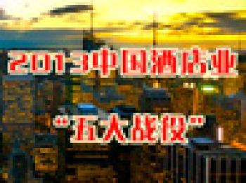 199期:2013中国酒店业5大战役