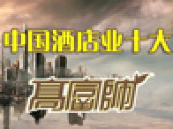 """200期:中国酒店业十大""""高富帅"""""""