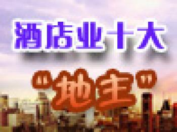 """201期:盘点中国酒店业十大""""地主"""""""
