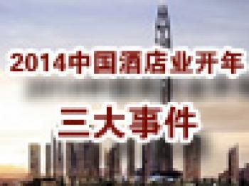 205期:2014中国酒店业开年三大事件