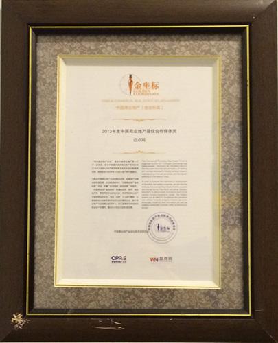 """迈点网荣膺""""2013年度中国商业地产最佳合作媒体奖"""""""