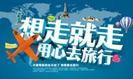 旅行社评级上升至国家层面