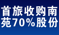 224期:首旅收购南苑70%股份