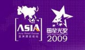 2010亚洲酒店论坛