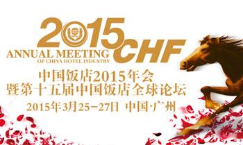 中国饭店2015年会暨第十五届中国饭店全球论坛