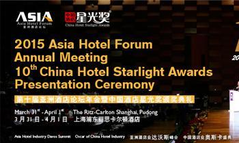 第十届亚洲酒店论坛年会暨第十届中国酒店星光奖颁奖典礼