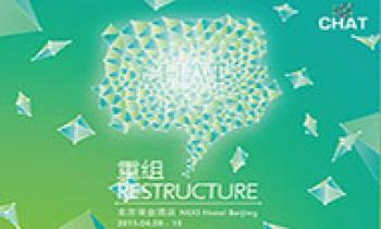 2015CHAT中国酒店及旅游业论坛