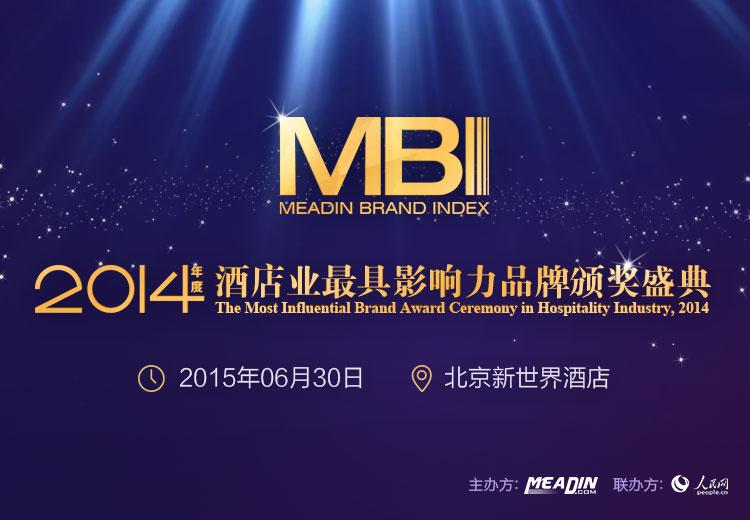 2014年度酒店业最具影响力品牌颁奖盛典-大会议程