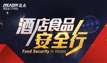 迈点特别策划:酒店食品安全行