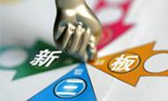 海涛旅游挂牌新三板 未来如何发展?