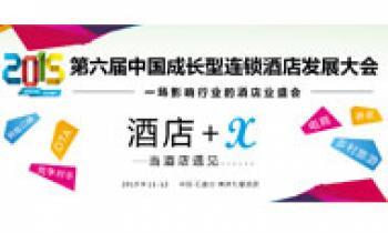 2015年第六届中国成长型连锁酒店发展大会